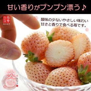 甘い香りの白いちご