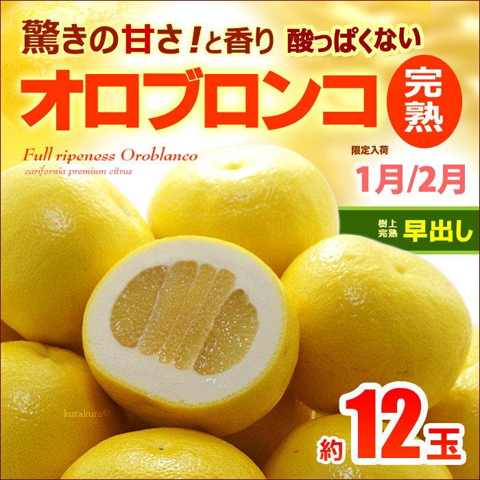 完熟オロブロンコ(12玉前後/約5kg)アメリカ産 グレープフルーツ スウィーティー ゴールデンオロブロンコ 送料無料