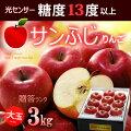 サンふじリンゴ糖度13度以上3kg