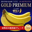 甘熟王ゴールドプレミアム(約700g×3袋)フィリピン産 バナナ 高地栽培 送料無料
