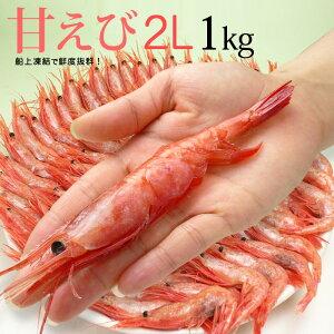 甘エビ2L(1kg)ロシア/グリーンランド産 船上冷凍 生食用 甘海老 甘えび 食品 魚介類 水産加工品 エビ 送料無料