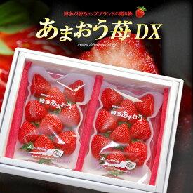あまおう苺DX(270g×2P)福岡産 博多 あまおう デラックス いちご イチゴ 甘王 大玉 大きい 甘い 贈答用 ギフト 化粧箱 高級いちご 苺 食品 フルーツ 果物 いちご 送料無料