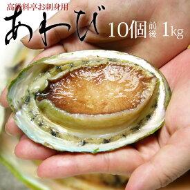 活〆冷凍あわび(1kg)タスマニア産 生食用 刺身 アワビ 鮑 食品 魚介類 水産加工品 貝類 アワビ 翡翠の瞳 翡翠のひとみ 送料無料
