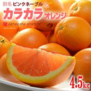 カラカラオレンジ(約4.5kg)アメリカ産 ネーブル オレンジ ピンクネーブル 食品 フルーツ 果物 オレンジ カラカラ 送料無料