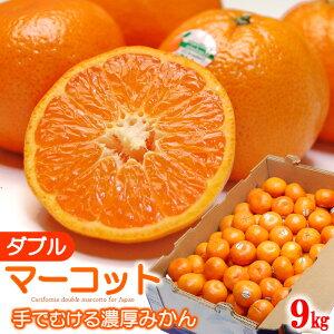 ダブルマーコット(約9kg)アメリカ産 みかん×オレンジ マーコット 食品 フルーツ 果物 みかん オレンジ 送料無料