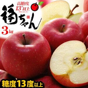 サンふじ 福ちゃんりんご(約3kg)青森産 サンふじ りんご 特秀 糖度14度以上選果 大玉 サンフジりんご さんふじりんご リンゴ 高級 ギフト 贈答用 林檎 食品 フルーツ 果物 りんご サンふじ 高