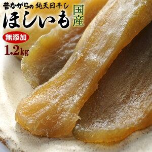 純天日干し 干しいも(約1.2kg)茨城産 干し芋 国産 玉豊 ほしいも スイーツ お菓子 和菓子 干しいも 送料無料