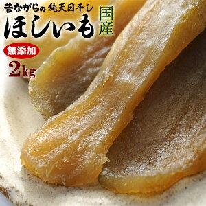 純天日干し 干しいも(約2kg)茨城産 干し芋 国産 玉豊 ほしいも スイーツ お菓子 和菓子 干しいも 送料無料