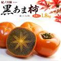 紀の川柿黒あま1.8kg