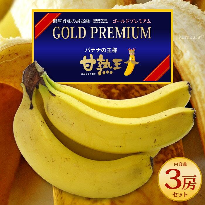 甘熟王ゴールドプレミアム(約700g×3袋)フィリピン産 バナナ 高糖度 甘い ばなな 高地栽培 食品 フルーツ 果物 バナナ 送料無料