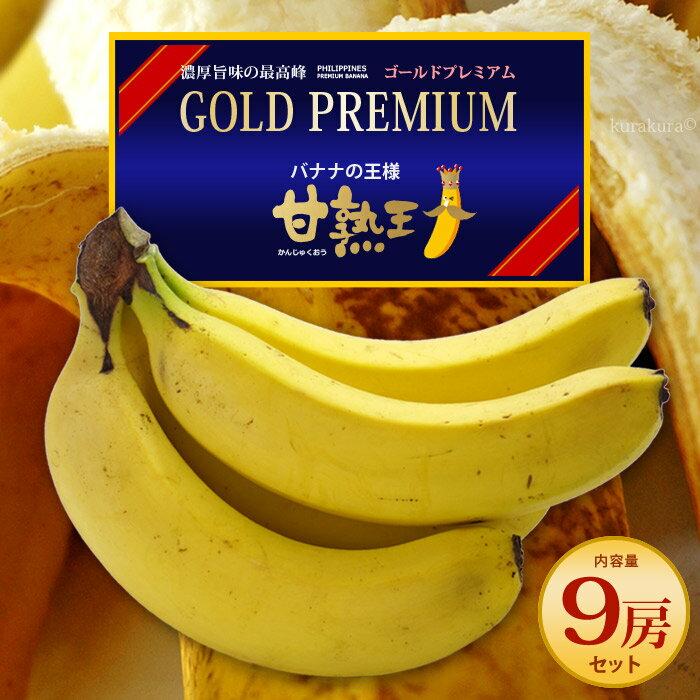 甘熟王ゴールドプレミアム(約700g×9袋)フィリピン産 バナナ 高糖度 甘い ばなな 高地栽培 食品 フルーツ 果物 バナナ 送料無料