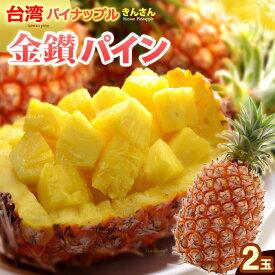 金鑚パイン(2玉/約2.8kg)台湾産 パイナップル きんさんパイン 日本向け完熟栽培 高糖度 甘い 食品 フルーツ 果物 パイナップル 送料無料