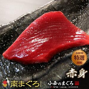 南マグロ赤身(約200g)オーストラリア産 蓄養鮪 贈答用 ミナミマグロ ミナミ鮪 ミナミまぐろ インドまぐろ インド鮪 食品 魚介類 水産加工品 マグロ 赤身