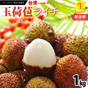 フレッシュ台湾ライチ 玉荷包(約1kg)台湾産 航空便(エアー便)限定 別名ドラゴンライチと言われる台湾の高級グリーンライチ 食品 フルーツ 果物 ライチ 送料無料