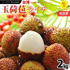 フレッシュ台湾ライチ 玉荷包(約2kg)台湾産 航空便(エアー便)限定 別名ドラゴンライチと言われる台湾の高級グリーンライチ 食品 フルーツ 果物 ライチ 送料無料