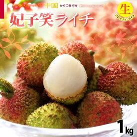 フレッシュ生ライチ 妃子笑(約1kg)中国産 ひししょう レイシ グリーンライチ 食品 フルーツ 果物 ライチ 送料無料