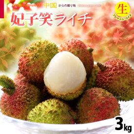 フレッシュ生ライチ 妃子笑(約3kg)中国産 グリーンライチ ひししょう レイシ 食品 フルーツ 果物 ライチ 送料無料