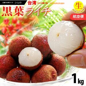 フレッシュ台湾ライチ 黒葉(約1kg)台湾産 航空便(エアー便)限定 希少な生ライチ 食品 フルーツ 果物 ライチ 送料無料