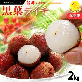 フレッシュ台湾ライチ 黒葉(約2kg)台湾産 航空便(エアー便)限定 希少な生ライチ 食品 フルーツ 果物 ライチ 送料無料