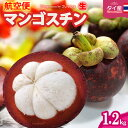 フレッシュ 生マンゴスチン(約1.2kg)タイ産 世界三大美果 甘酸っぱい魅惑のトロピカルフルーツ 食品 フルーツ 果物 マ…