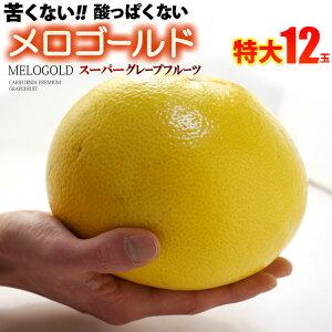 完熟メロゴールド 特大(12玉/約9.5kg)アメリカ産 グレープフルーツ メローゴールド 食品 フルーツ 果物 グレープフルーツ 送料無料