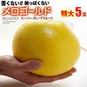 完熟メロゴールド 特大(5玉/約4kg)アメリカ産 グレープフルーツ メローゴールド 食品 フルーツ 果物 グレープフルーツ…