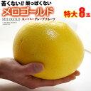 完熟メロゴールド 特大(8玉/約6.4kg)アメリカ産 グレープフルーツ メローゴールド 大玉 高糖度 甘い 食品 フルーツ 果物 グレープフルーツ 送料無料