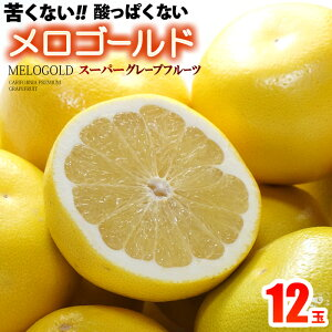 完熟メロゴールド 中玉(10-12玉/約7kg)アメリカ産 グレープフルーツ メローゴールド 高糖度 甘い 食品 フルーツ 果物 グレープフルーツ 送料無料