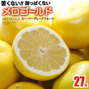 完熟メロゴールド 中玉(23-27玉/約14kg)アメリカ産 グレープフルーツ メローゴールド 高糖度 甘い 食品 フルーツ 果物 グレープフルーツ 送料無料