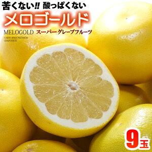 完熟メロゴールド 中玉(8-9玉/約5kg)アメリカ産 グレープフルーツ メローゴールド 食品 フルーツ 果物 グレープフルーツ 送料無料