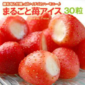 まるごと苺アイス(30粒)いちごアイス イチゴアイス 練乳 送料無料