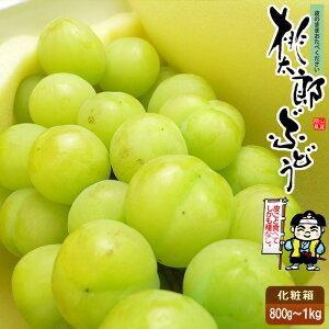 桃太郎ぶどう(1房/800g-1kg)岡山産 秀品 種無し 皮ごと 食品 フルーツ 果物 ブドウ お中元 ギフト 送料無料