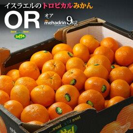 オアオレンジ(約10kg)イスラエル産 ORマンダリン オア オレンジ 高糖度 甘い 食品 フルーツ 果物 みかん オレンジ 高糖度 送料無料