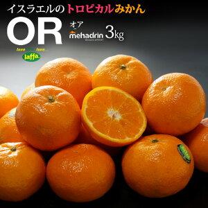 オアオレンジ(約3kg)イスラエル産 ORマンダリン オア オレンジ 高糖度 甘い 食品 フルーツ 果物 みかん オレンジ 高糖度 送料無料