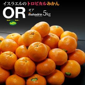 オアオレンジ(約5kg)イスラエル産 ORマンダリン オア オレンジ 高糖度 甘い 食品 フルーツ 果物 みかん オレンジ 高糖度 送料無料
