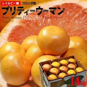 グレープフルーツ プリティーウーマン(32-36玉/約14kg)アメリカ産 ピンク ルビー 赤肉 レイルビー種 フロリダ 大玉 高糖度 甘い 食品 フルーツ 果物 グレープフルーツ 送料無料
