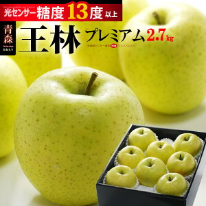 王林プレミアム13(約2.7kg)青森産 リンゴ 林檎 王林りんご 青りんご 青リンゴ 食品 フルーツ 果物 りんご 送料無料 お歳暮 ギフト