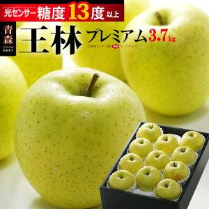 王林プレミアム13(約3.7kg)青森産 リンゴ 林檎 青りんご 王林りんご 青リンゴ 食品 フルーツ 果物 りんご 送料無料 お歳暮 ギフト