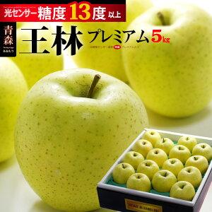 王林プレミアム13(約5kg)青森産 リンゴ 林檎 王林りんご 青りんご 青リンゴ 食品 フルーツ 果物 りんご 送料無料 お歳暮 ギフト
