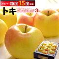 青森産トキりんご3kg