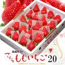 さくらももいちご(20粒/約700g)徳島県佐那河内産 ももいちご 桃 苺 桜 サクラ 贈答用 ギフト 高糖度 甘い 高級いちご …