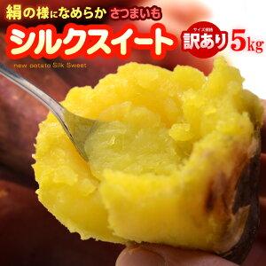 訳ありご家庭用シルクスイート 無印ランク(5kg)茨城産 焼いも サツマイモ 食品 野菜 きのこ サツマイモ 送料無料