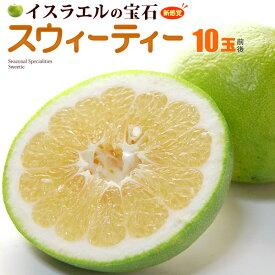 スウィーティー(10玉/約4kg)イスラエル産 グレープフルーツ 食品 フルーツ 果物 グレープフルーツ 送料無料