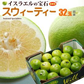 スウィーティー(32玉前後/約14kg)イスラエル産 グレープフルーツ 食品 フルーツ 果物 グレープフルーツ 送料無料