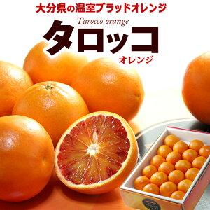 ブラッドオレンジ(約2.5kg-3kg)大分産 秀品 タロッコ オレンジ 国産 ブラッド 食品 フルーツ 果物 オレンジ ブラッドオレンジ 送料無料