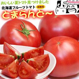 とまらんど〜(約900g)北海道産 JAながぬま 夏のフルーツトマト 糖度8度以上 高糖度 甘い 食品 野菜 きのこ トマト 送料無料