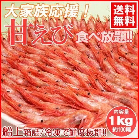 甘エビM(1kg)ロシア/グリーンランド産 船上冷凍 生食用 甘海老 甘えび 送料無料