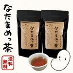 【送料・代引料無料】鳥取県大山町産100%なったんのなたまめっ茶2パックセット