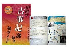 ◆山陰の古事記謎解き旅ガイド◆【メール便で送料180円】