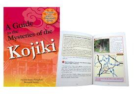 【※英語版】◆山陰の古事記謎解き旅ガイド / A Guide to the Mysteries of the Kojiki◆【メール便で送料180円】